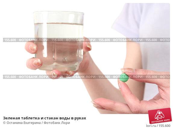 Зеленая таблетка и стакан воды в руках, фото № 155600, снято 8 декабря 2007 г. (c) Останина Екатерина / Фотобанк Лори