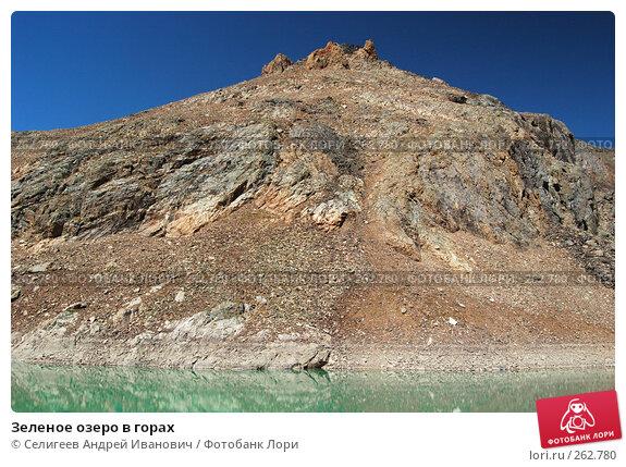 Зеленое озеро в горах, фото № 262780, снято 27 августа 2007 г. (c) Селигеев Андрей Иванович / Фотобанк Лори
