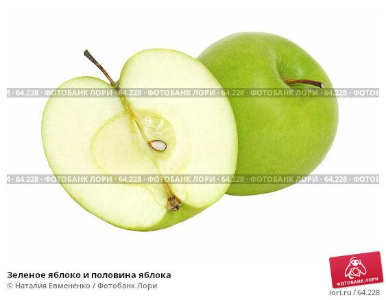 Зеленое яблоко и половина яблока, фото № 64228, снято 9 сентября 2005 г. (c) Наталия Евмененко / Фотобанк Лори