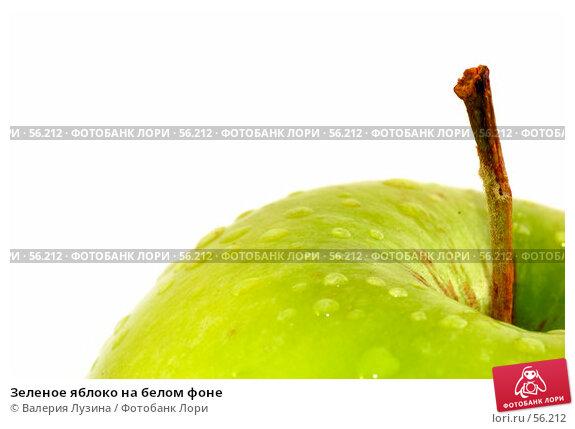 Зеленое яблоко на белом фоне, фото № 56212, снято 26 июня 2007 г. (c) Валерия Потапова / Фотобанк Лори