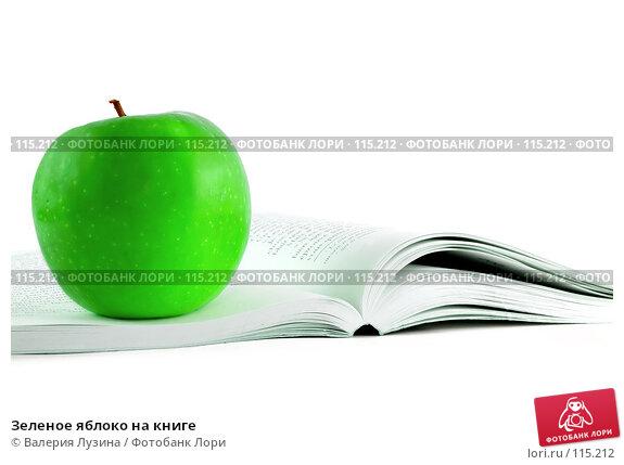 Зеленое яблоко на книге, фото № 115212, снято 9 августа 2007 г. (c) Валерия Потапова / Фотобанк Лори