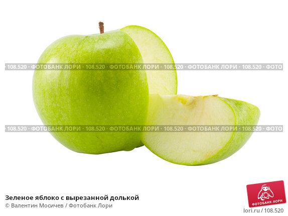 Зеленое яблоко с вырезанной долькой, фото № 108520, снято 5 мая 2007 г. (c) Валентин Мосичев / Фотобанк Лори