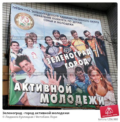 Зеленоград - город активной молодежи, фото № 256980, снято 27 марта 2008 г. (c) Людмила Куклицкая / Фотобанк Лори