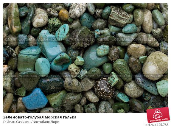 Зеленовато-голубая морская галька, фото № 125788, снято 9 ноября 2007 г. (c) Иван Сазыкин / Фотобанк Лори