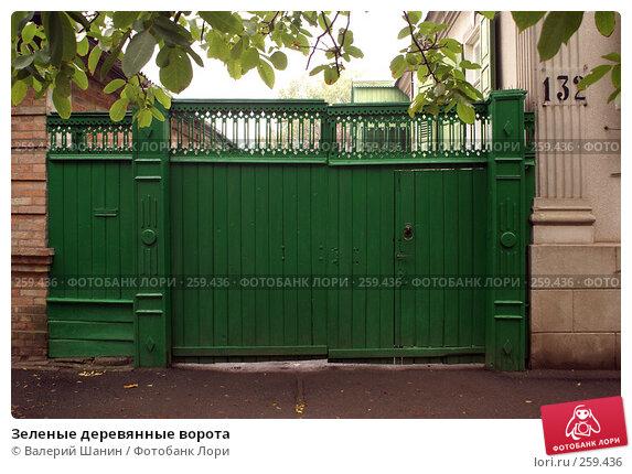 Зеленые деревянные ворота, фото № 259436, снято 26 сентября 2007 г. (c) Валерий Шанин / Фотобанк Лори
