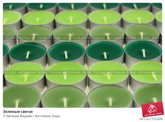 Купить «Зеленые свечи», фото № 112624, снято 7 ноября 2007 г. (c) Евгения Фашаян / Фотобанк Лори