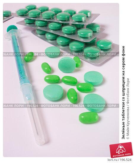 Зелёные таблетки со шприцем на сером фоне, фото № 196524, снято 23 января 2008 г. (c) Майя Крученкова / Фотобанк Лори