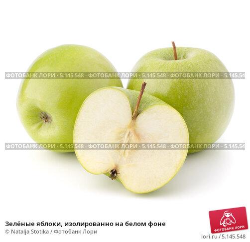 Купить «Зелёные яблоки, изолированно на белом фоне», фото № 5145548, снято 12 марта 2012 г. (c) Natalja Stotika / Фотобанк Лори