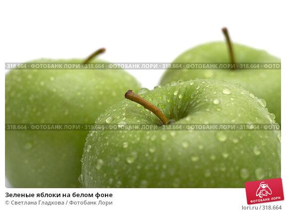 Зеленые яблоки на белом фоне, фото № 318664, снято 8 июня 2008 г. (c) Cветлана Гладкова / Фотобанк Лори