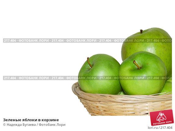 Зеленые яблоки в корзине, фото № 217404, снято 15 июня 2007 г. (c) Надежда Бугаева / Фотобанк Лори