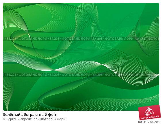 Зелёный абстрактный фон, иллюстрация № 84208 (c) Сергей Лаврентьев / Фотобанк Лори