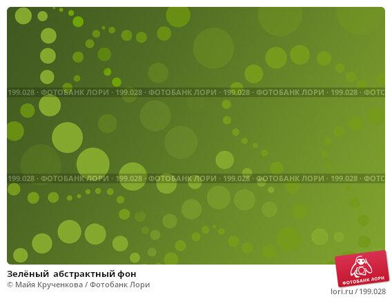 Зелёный  абстрактный фон, иллюстрация № 199028 (c) Майя Крученкова / Фотобанк Лори