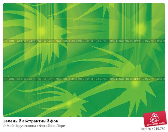 Зеленый абстрактный фон, иллюстрация № 215780 (c) Майя Крученкова / Фотобанк Лори