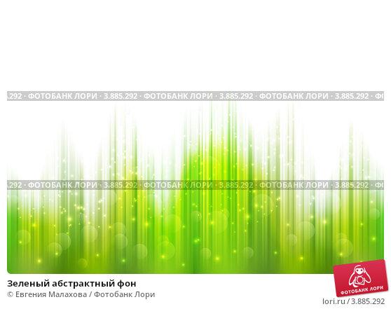 Купить «Зеленый абстрактный фон», иллюстрация № 3885292 (c) Евгения Малахова / Фотобанк Лори