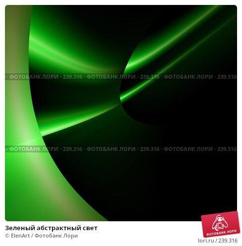 Зеленый абстрактный свет, иллюстрация № 239316 (c) ElenArt / Фотобанк Лори