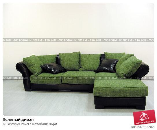 Зеленый диван, фото № 116968, снято 5 марта 2006 г. (c) Losevsky Pavel / Фотобанк Лори