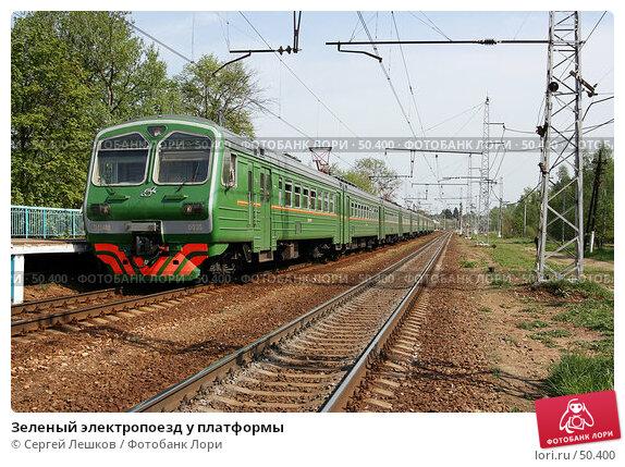 Купить «Зеленый электропоезд у платформы», фото № 50400, снято 19 мая 2007 г. (c) Сергей Лешков / Фотобанк Лори