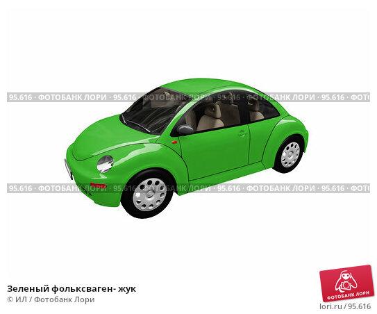 Зеленый фольксваген- жук, иллюстрация № 95616 (c) ИЛ / Фотобанк Лори