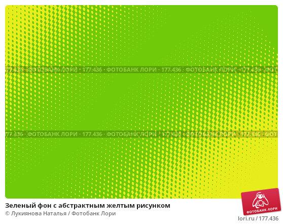 Зеленый фон с абстрактным желтым рисунком, иллюстрация № 177436 (c) Лукиянова Наталья / Фотобанк Лори