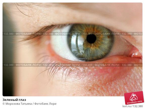 Зеленый глаз, фото № 132380, снято 25 марта 2006 г. (c) Морозова Татьяна / Фотобанк Лори