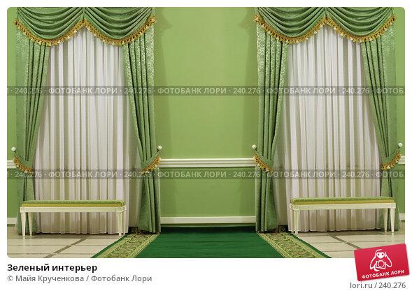 Зеленый интерьер, фото № 240276, снято 30 марта 2008 г. (c) Майя Крученкова / Фотобанк Лори