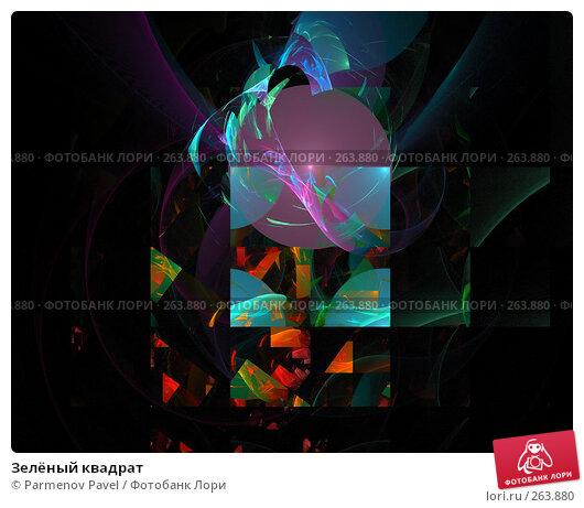 Зелёный квадрат, иллюстрация № 263880 (c) Parmenov Pavel / Фотобанк Лори
