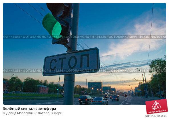 Купить «Зелёный сигнал светофора», фото № 44836, снято 19 мая 2007 г. (c) Давид Мзареулян / Фотобанк Лори