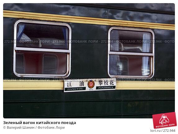 Купить «Зеленый вагон китайского поезда», фото № 272944, снято 2 декабря 2007 г. (c) Валерий Шанин / Фотобанк Лори