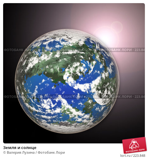 Земля и солнце, иллюстрация № 223848 (c) Валерия Потапова / Фотобанк Лори