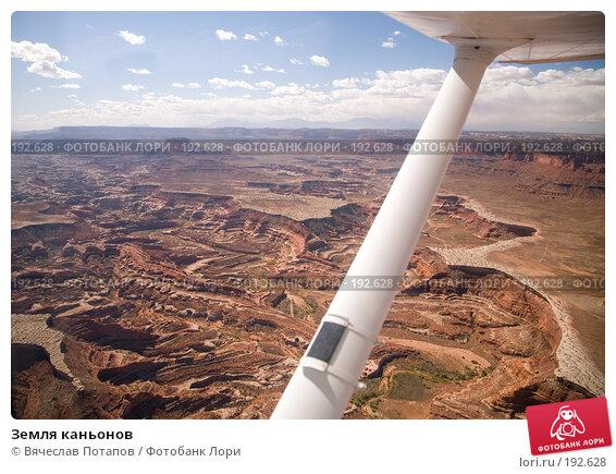 Земля каньонов, фото № 192628, снято 7 октября 2007 г. (c) Вячеслав Потапов / Фотобанк Лори