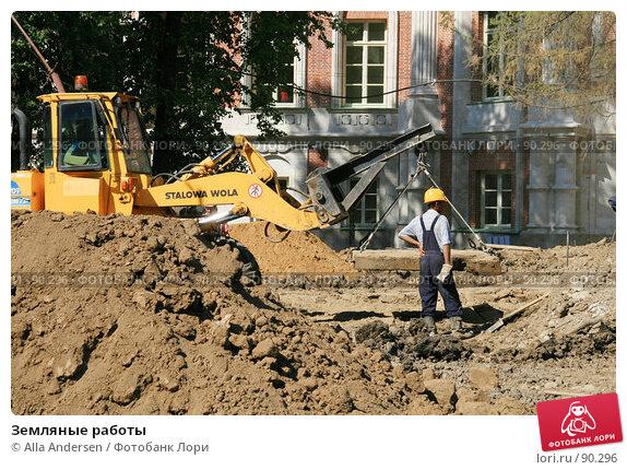 Земляные работы, фото № 90296, снято 12 августа 2007 г. (c) Alla Andersen / Фотобанк Лори