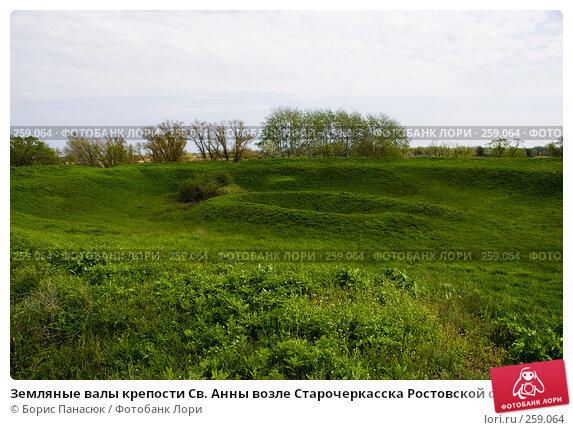 Земляные валы крепости Св. Анны возле Старочеркасска Ростовской области, фото № 259064, снято 19 апреля 2008 г. (c) Борис Панасюк / Фотобанк Лори
