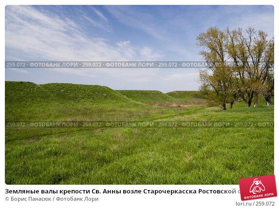 Земляные валы крепости Св. Анны возле Старочеркасска Ростовской области, фото № 259072, снято 19 апреля 2008 г. (c) Борис Панасюк / Фотобанк Лори
