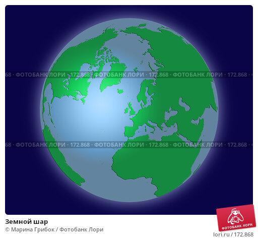 Купить «Земной шар», иллюстрация № 172868 (c) Марина Грибок / Фотобанк Лори