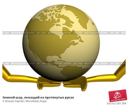 Земной шар, лежащий на протянутых руках, иллюстрация № 201704 (c) Ильин Сергей / Фотобанк Лори