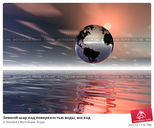 Земной шар над поверхностью воды, восход, иллюстрация № 170796 (c) ElenArt / Фотобанк Лори
