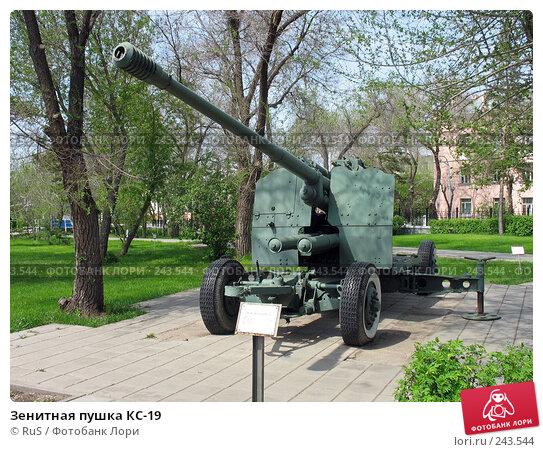 Зенитная пушка КС-19, фото № 243544, снято 17 мая 2007 г. (c) RuS / Фотобанк Лори