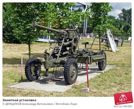 Зенитная установка, фото № 64520, снято 20 июня 2007 г. (c) ДЕНЩИКОВ Александр Витальевич / Фотобанк Лори