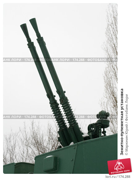 Зенитно-пулеметная установка, фото № 174288, снято 1 декабря 2007 г. (c) Марюнин Юрий / Фотобанк Лори