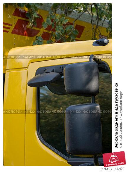 Зеркала заднего вида грузовика, фото № 144420, снято 5 сентября 2007 г. (c) Юрий Синицын / Фотобанк Лори