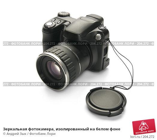 Зеркальная фотокамера, изолированный на белом фоне, фото № 204272, снято 26 марта 2007 г. (c) Андрей Зык / Фотобанк Лори
