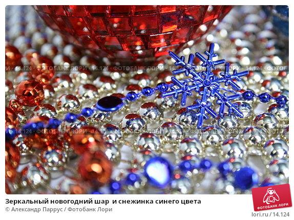 Зеркальный новогодний шар  и снежинка синего цвета, фото № 14124, снято 19 ноября 2006 г. (c) Александр Паррус / Фотобанк Лори