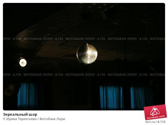 Зеркальный шар, эксклюзивное фото № 4116, снято 18 февраля 2006 г. (c) Ирина Терентьева / Фотобанк Лори