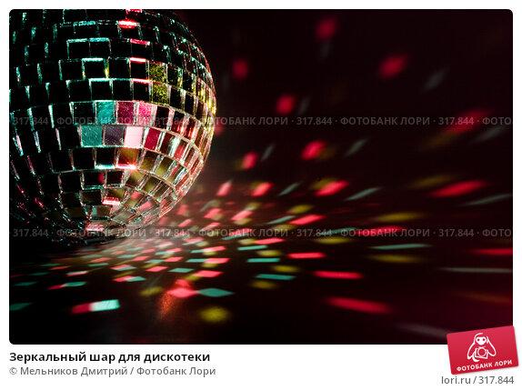 Зеркальный шар для дискотеки, фото № 317844, снято 3 июня 2008 г. (c) Мельников Дмитрий / Фотобанк Лори