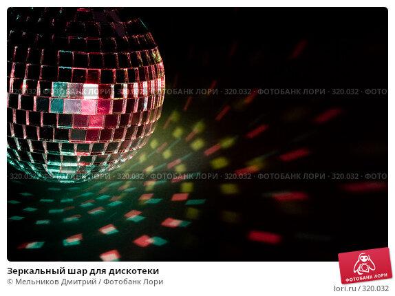 Зеркальный шар для дискотеки, фото № 320032, снято 3 июня 2008 г. (c) Мельников Дмитрий / Фотобанк Лори
