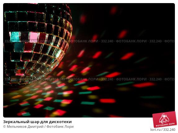 Зеркальный шар для дискотеки, фото № 332240, снято 3 июня 2008 г. (c) Мельников Дмитрий / Фотобанк Лори