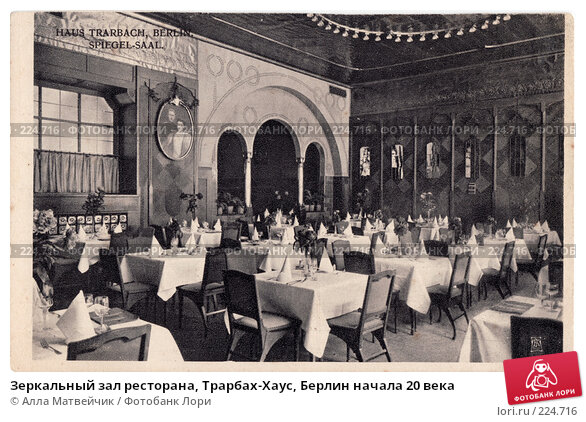 Зеркальный зал ресторана, Трарбах-Хаус, Берлин начала 20 века, фото № 224716, снято 27 марта 2017 г. (c) Алла Матвейчик / Фотобанк Лори