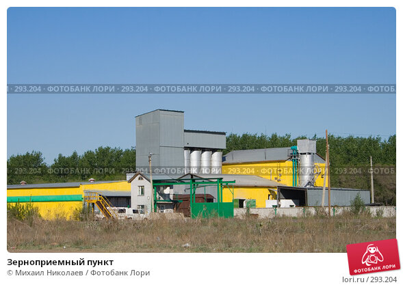 Зерноприемный пункт, фото № 293204, снято 20 мая 2008 г. (c) Михаил Николаев / Фотобанк Лори