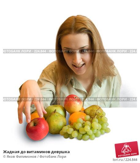 Жадная до витаминов девушка, фото № 224844, снято 1 марта 2008 г. (c) Яков Филимонов / Фотобанк Лори
