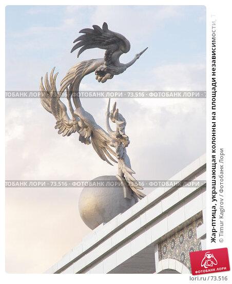 Жар-птица, украшающая колонны на площади независимости, Ташкент, фото № 73516, снято 11 июня 2007 г. (c) Timur Kagirov / Фотобанк Лори